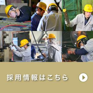 神戸産業の採用情報はこちら