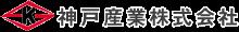 神戸産業株式会社